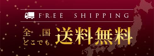 FREE SHIPPING 全国どこでも送料無料