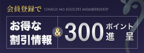 UNAGI no IsGUCHI MEMBERSHIP 会員登録でお得な割引情報&300ポイント進呈